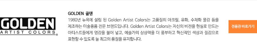 golden 골덴