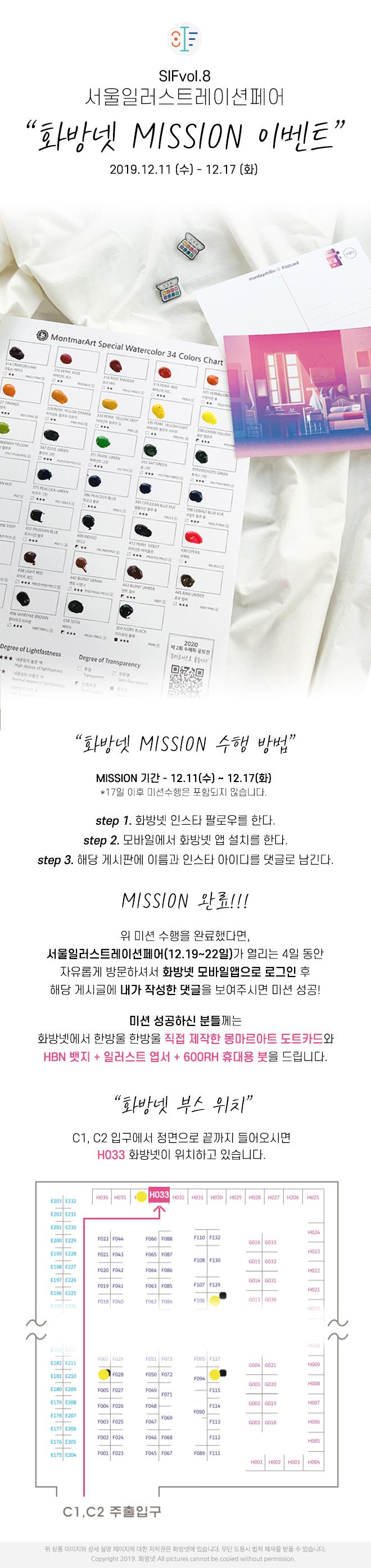 서울 일러스트레이션 페어 화방넷 이벤트